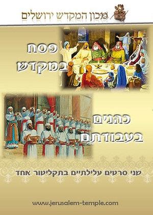 2 Movie DVD set in Hebrew