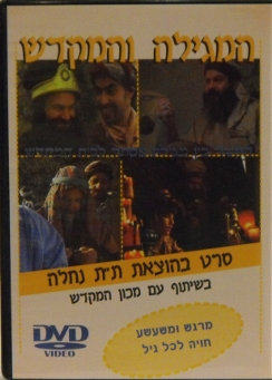 The Megillah and the Mikdash Hebrew DVD