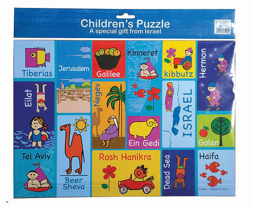 "Children's Puzzle ""A Special Gift from Israel"""