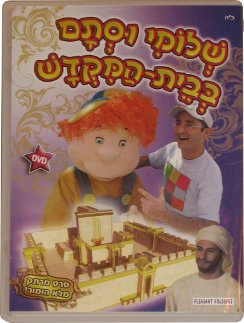 Shlomi and Stam in the Temple - Hebrew DVD