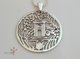 """Beit Hamikdash and Shivat Haminim"" Pendant"