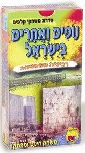 רביעיות אתרים ונופים בישראל
