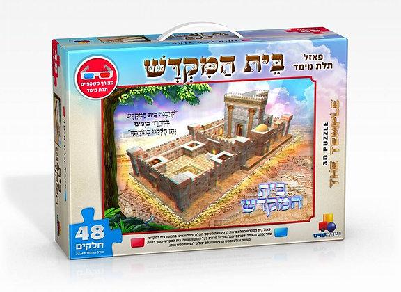 פאזל בית המקדש תלת מימדי 48 חלקים