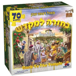 """""""Back to the Temple"""" 70 piece Floor Puzzle"""