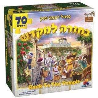 """פאזל """"בחזרה למקדש"""" 70 חלקים"""