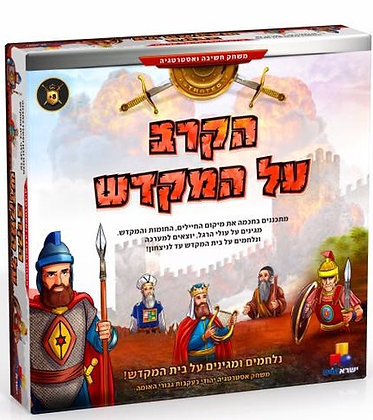 The Battle for The Temple Board Game