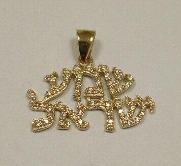 """Shema Yisrael"" Silver Pendant no. 16"