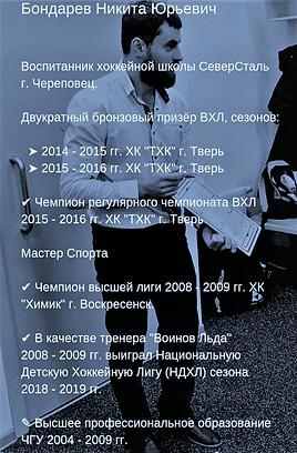 никита1.png