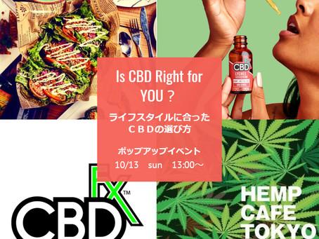 10月13日(日)CBDfx x HEMP CAFE TOKYOイベント開催のお知らせ