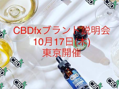第3回 CBDfxブランド説明会 10月17日(木) 東京開催決定!