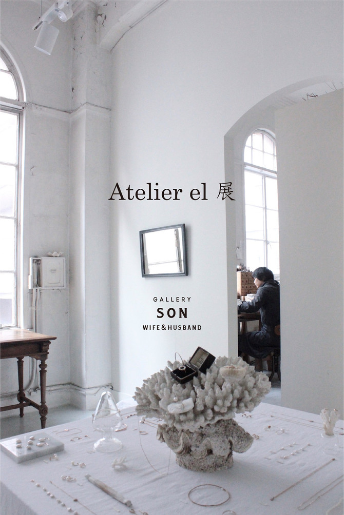 Atelier el 展  at Gallery SON