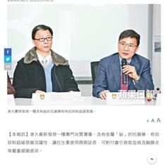 港大研新法抑制超級惡菌 (from Apple Daily)