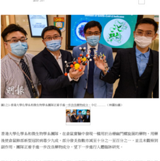 港大發現RBC藥物可降低新冠病毒量 望展開人體臨牀研究  (from Mingpao)