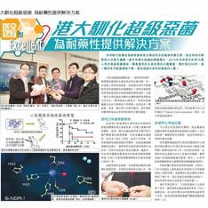 港大馴化超級惡菌 為耐藥性提供解決方案 (from Metro Daily)