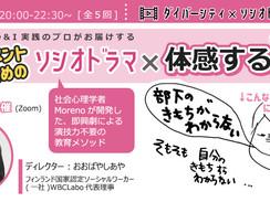 マネジメント層のための「ソシオドラマ×体感するEQ」7月講座開催