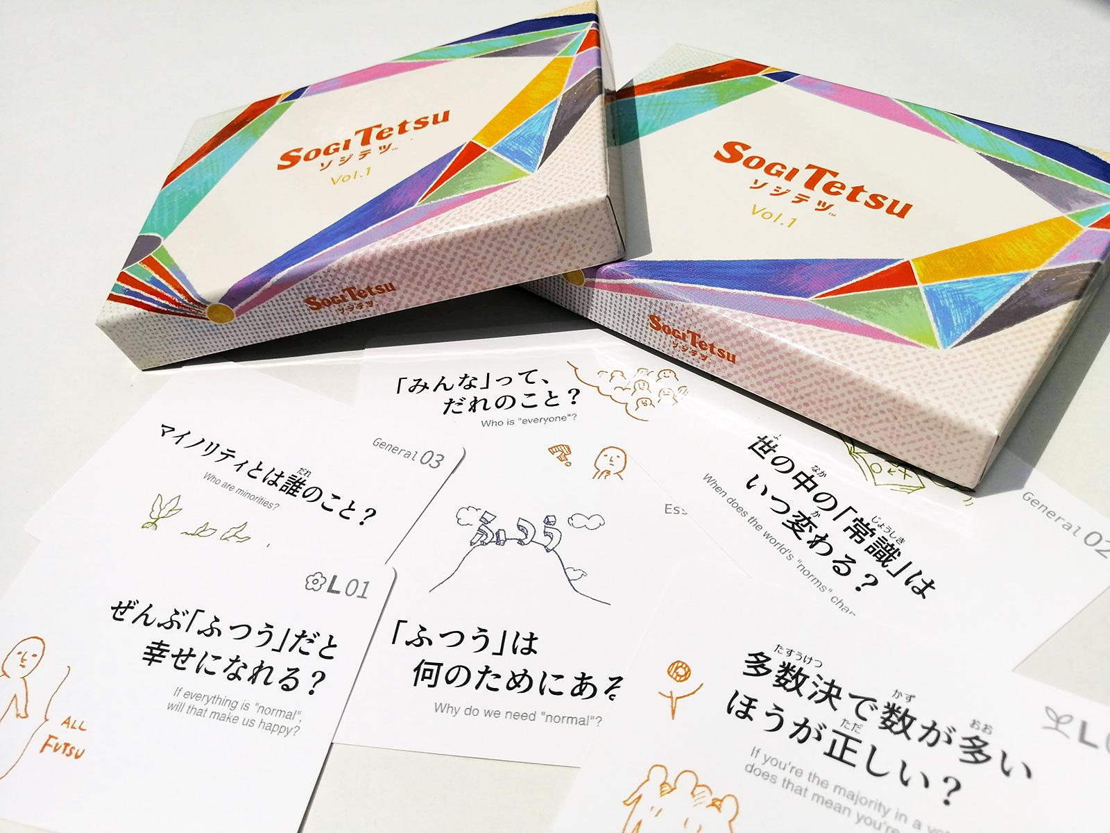 ソジテツカード7.jpg