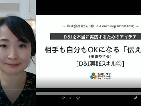 オカムラ様へ、D&I実践についてのオーダーメイドe-Learningを作成しました