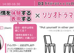 ダイバーシティ×ソシオドラマ:6月の体験会(6/13昼開催)