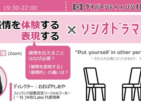 ダイバーシティ×ソシオドラマ:5月の体験について(5/26夜開催)