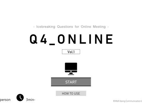 リモート会議をあたためる「Q4_ONLINE」リリースしました