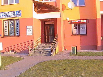 Офис Гродно-гранит