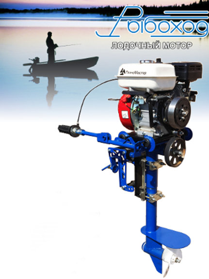 Четырехтактный лодочный двигатель «Рыбоход» NEW