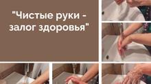 """Участники флешмоба """"Чистые руки - залог здоровья"""""""