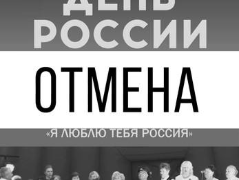 Отмена концерта Хора ветеранов