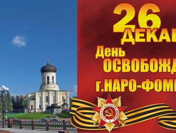 Мероприятия ко Дню освобождения Наро-Фоминска от немецко-фашистских захватчиков