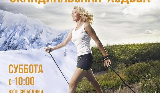 Скандинавская ходьба.jpg