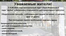 Парки открываются для пешеходных прогулок!