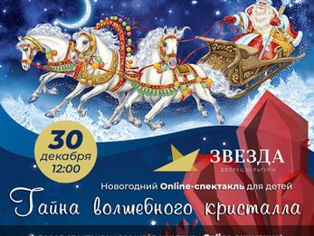 Новогодний online-спектакль для детей