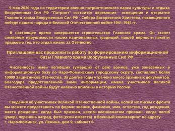 Создание информационной базы Главного храма Вооружённых Сил РФ к 75-летию Победы
