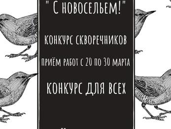 """""""С новосельем! - конкурс скворечников"""