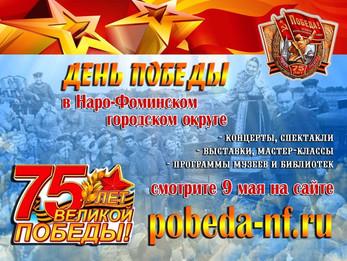 День Победы в Наро-Фоминском городском округе