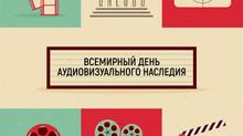 27 октября – Всемирный День аудиовизуального наследия