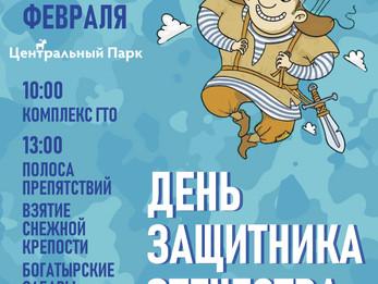 День защитника Отечества в парке