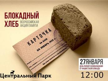 """Патриотическая акция """"Блокадный хлеб"""""""