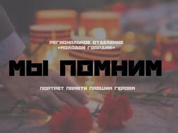 """Патриотическая акция """"Мы помним"""""""