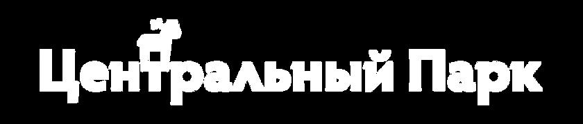 Парк Наро-Фоминска, городской Центральный Парк, Наро-Фоминск, naracentralpark.ru, narapark, нарацентралпарк, нара централ парк, парк на Наре, липовый лес, детская площадка, дети, кафе, спорт, бег в парке, здоровье, йога, танцы, занятия танцами, мероприятия, мастер-класс, скоро в парке, новый год в парке, масленица в парке Воровского, Парк Воровского, покормить белок, покормить уточек, съесть морожное, свадьба в парке Воровского, свадьба в Центральном Парке Наро-Фоминска, фотосессия в Наро-Фоминске, красивые виды Наро-Фоминска, любимые места Наро-Фоминска, поесть в Наре, Макдоналдс в Наро-Фоминске, Макдак в Наре, Заняться спортом в Наро-Фоминске, Культурно Спортивный Комплекс Нара, КСК Нара, футбол, каток, прокат коньков, прокат велосипедов, прокат лыж, прокат гироскутеров, детский батут, спортивный батут, скалодром, вереовчный парк, лазертаг, скульптура лоси, скульптура козы, скульптура жеребенок, лось, гостиница в парке, набережная, каток в парке, праздники в парке, день рождения