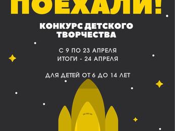 """Конкурс детского творчества """"Поехали!"""""""