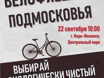 Велофлешмоб Подмосковья