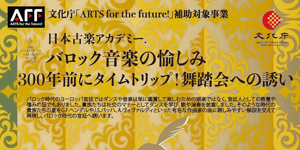 300年前にタイムトリップ!舞踏会への誘い 宮崎公演