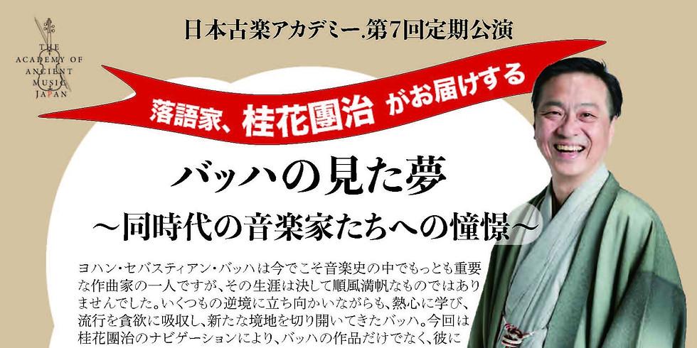 日本古楽アカデミー.第7回定期公演 桂花團治がお届けする バッハの見た夢