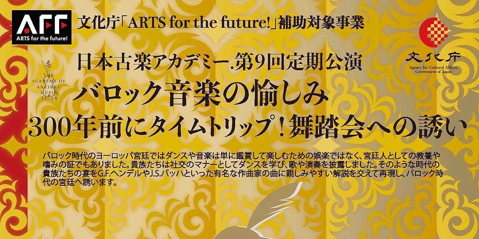 日本古楽アカデミー.第9回定期公演 300年前にタイムトリップ!舞踏会への誘い