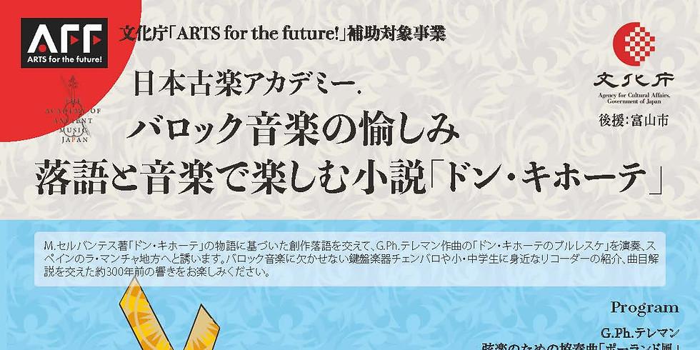 落語と音楽で楽しむ小説「ドン・キホーテ」富山公演
