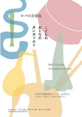 21糸島案0706-1.jpg
