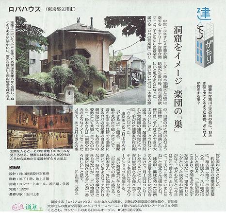 21朝日新聞ロバハウス記事_edited.jpg