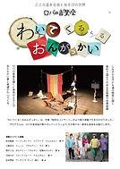 わいてくるくるオンガッカイ5人チラシ_edited.jpg