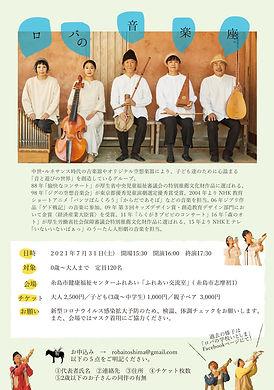 21糸島案0706-2.jpg